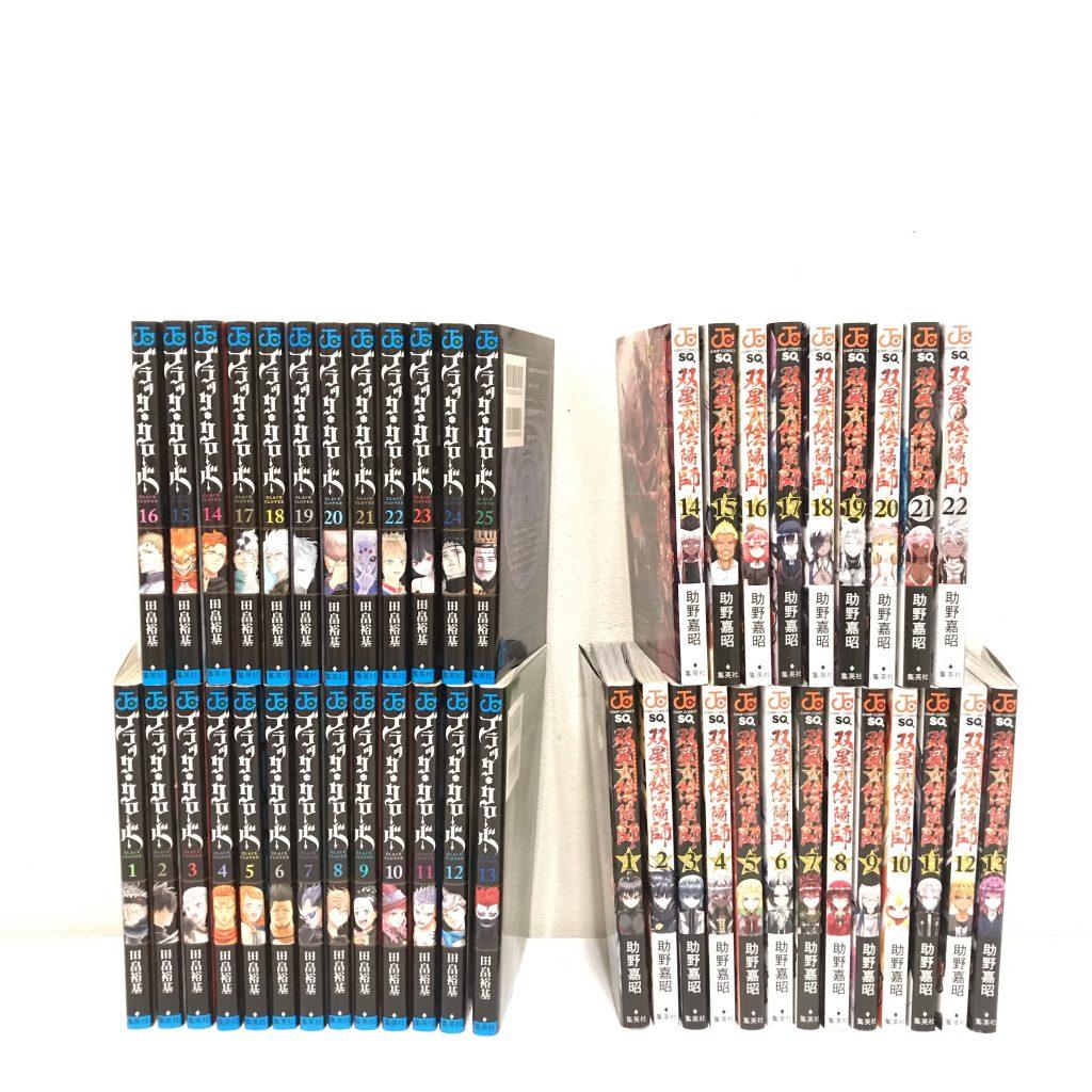 双星の陰陽師 1~22巻 ブラッククローバー 1~25巻 コミック まとめ