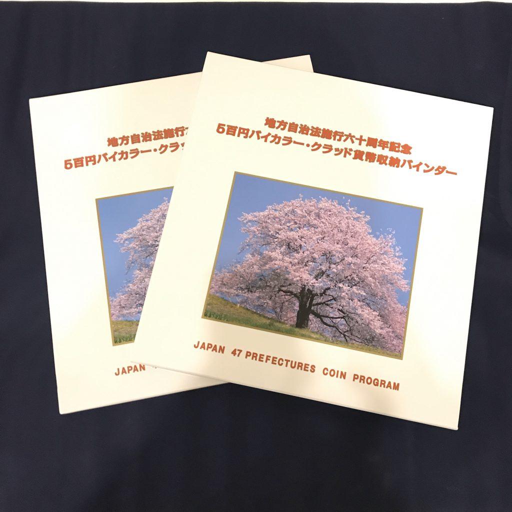 地方自治法施行60周年記念 47都道府県付属 500円バイカラー・クラッド貨幣収納バインダー