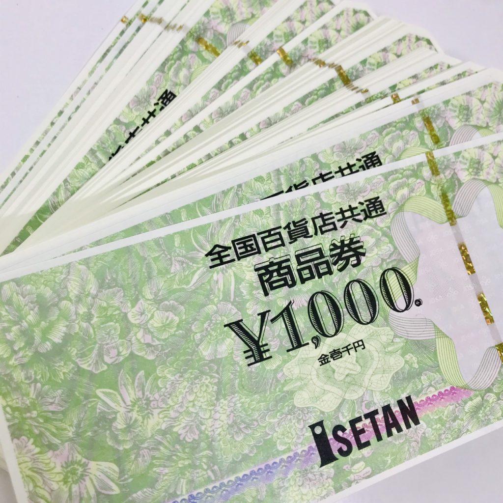 全国百貨店共通 商品券1000円