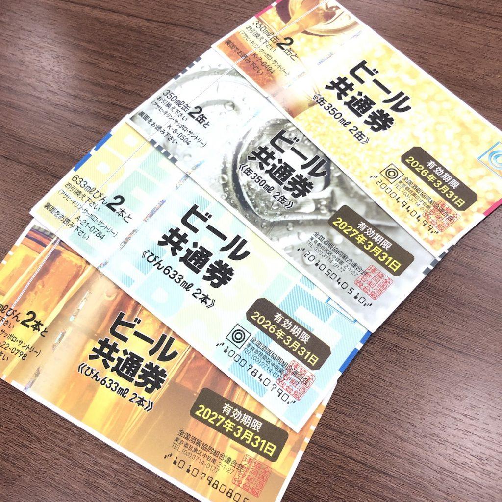 ビール券 各種