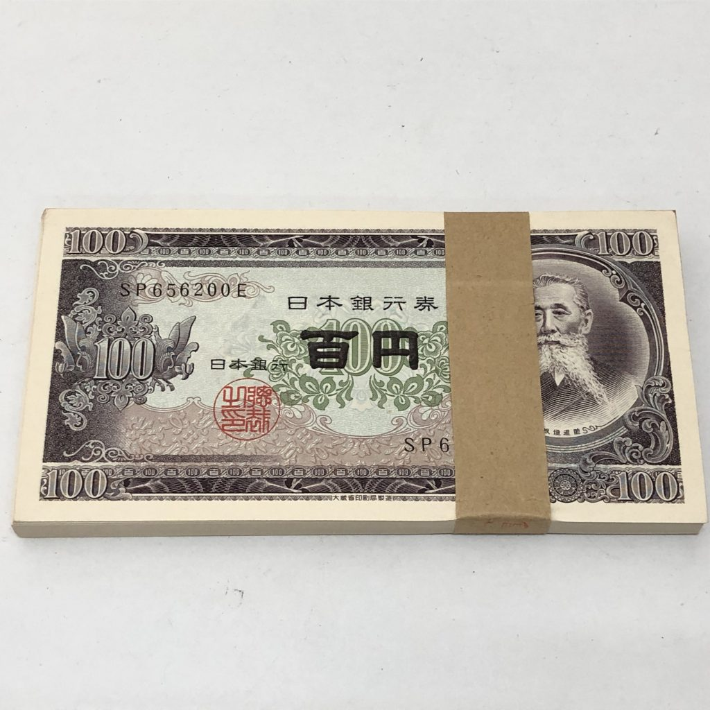 板垣退助 旧百円札 帯付き 100枚束