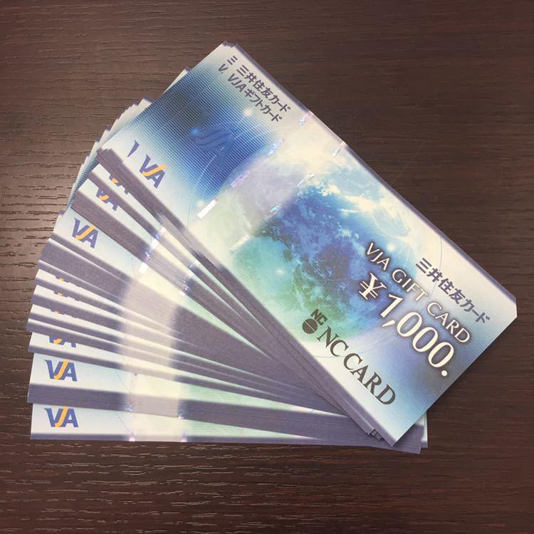 VJAギフトカード1000円