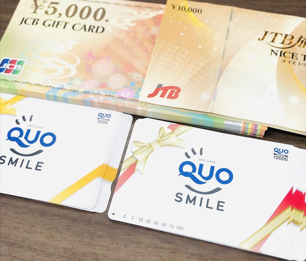 金券まとめ!JCBギフトカード QUOカード JTB旅行券