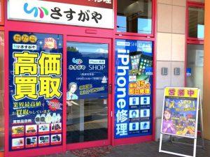 さすがやイオンタウン松本村井店