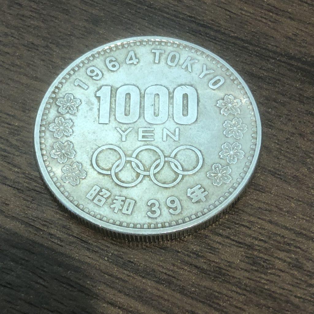 記念硬貨 東京オリンピック千円銀貨