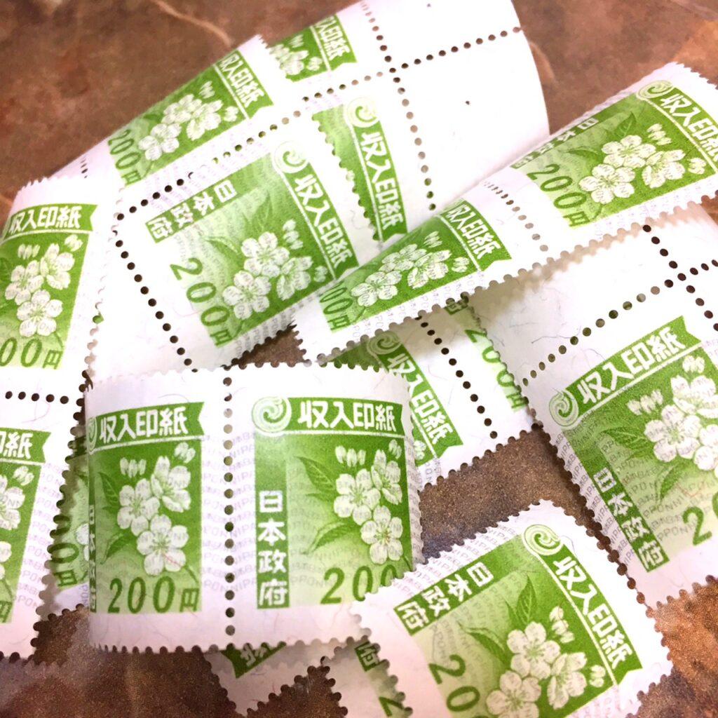 収入印紙200円 139枚