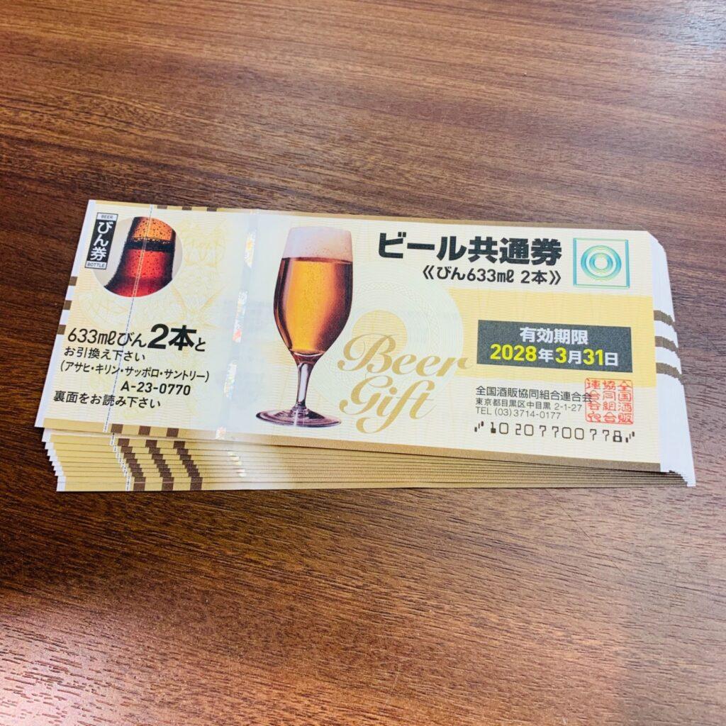ビール共通券 買取実績