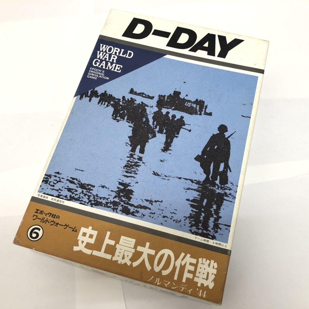 エポック社のワールドウォーゲーム 史上最大の作戦 ノルマンディ'44 D-DAY