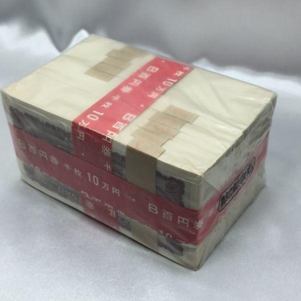100円札 赤帯(1000枚)