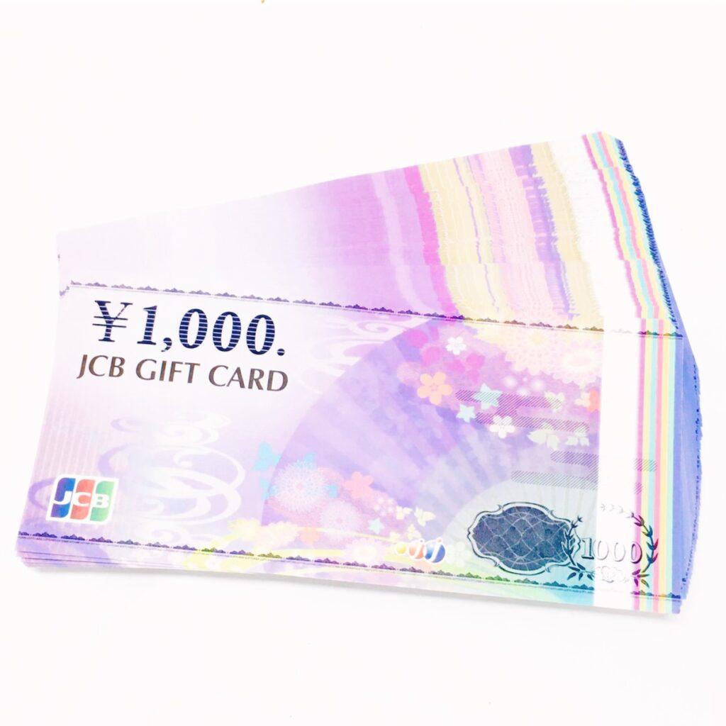 JCB ギフトカード 1000円 おまとめ