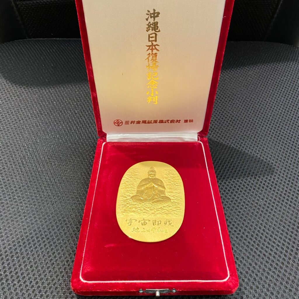 純金 小判 記念品 沖縄日本復帰 ケース付き