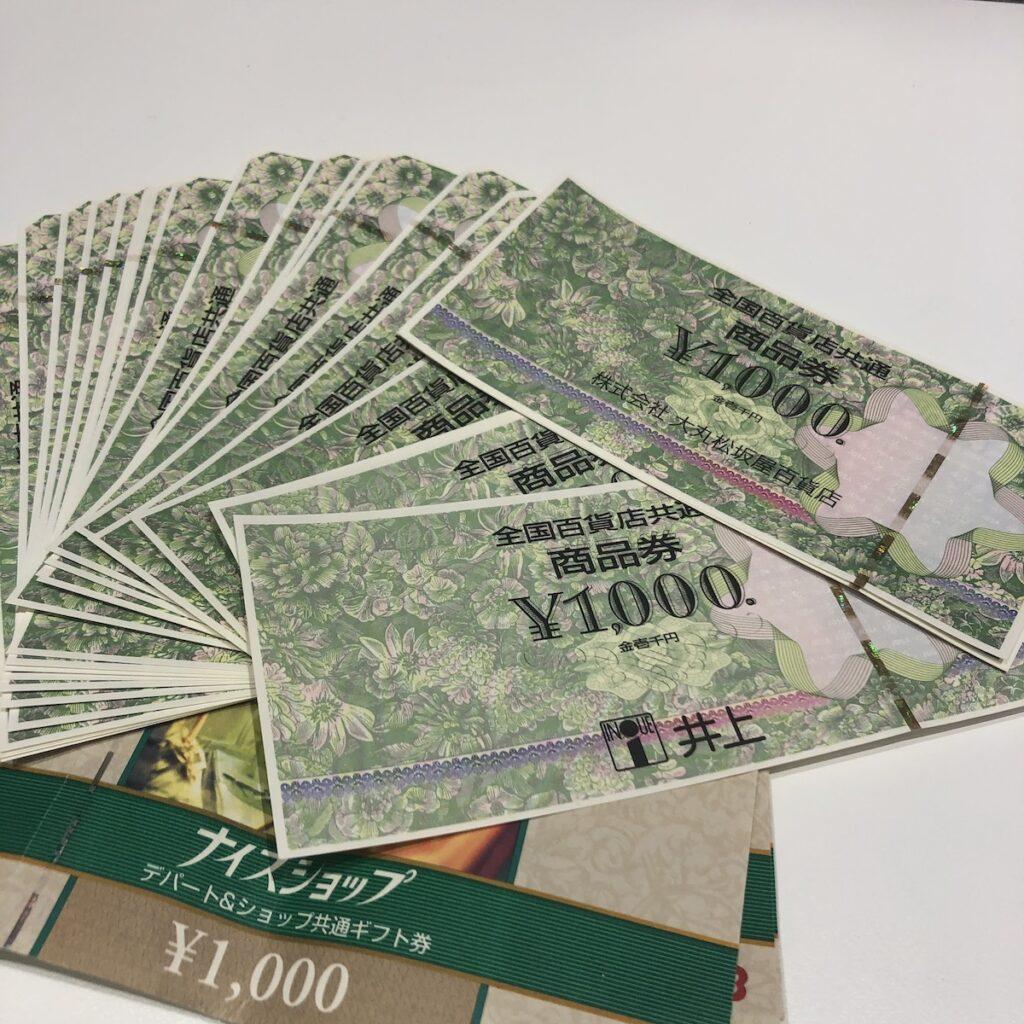 全国百貨店共通商品券 / JTBナイスショップ1000円券