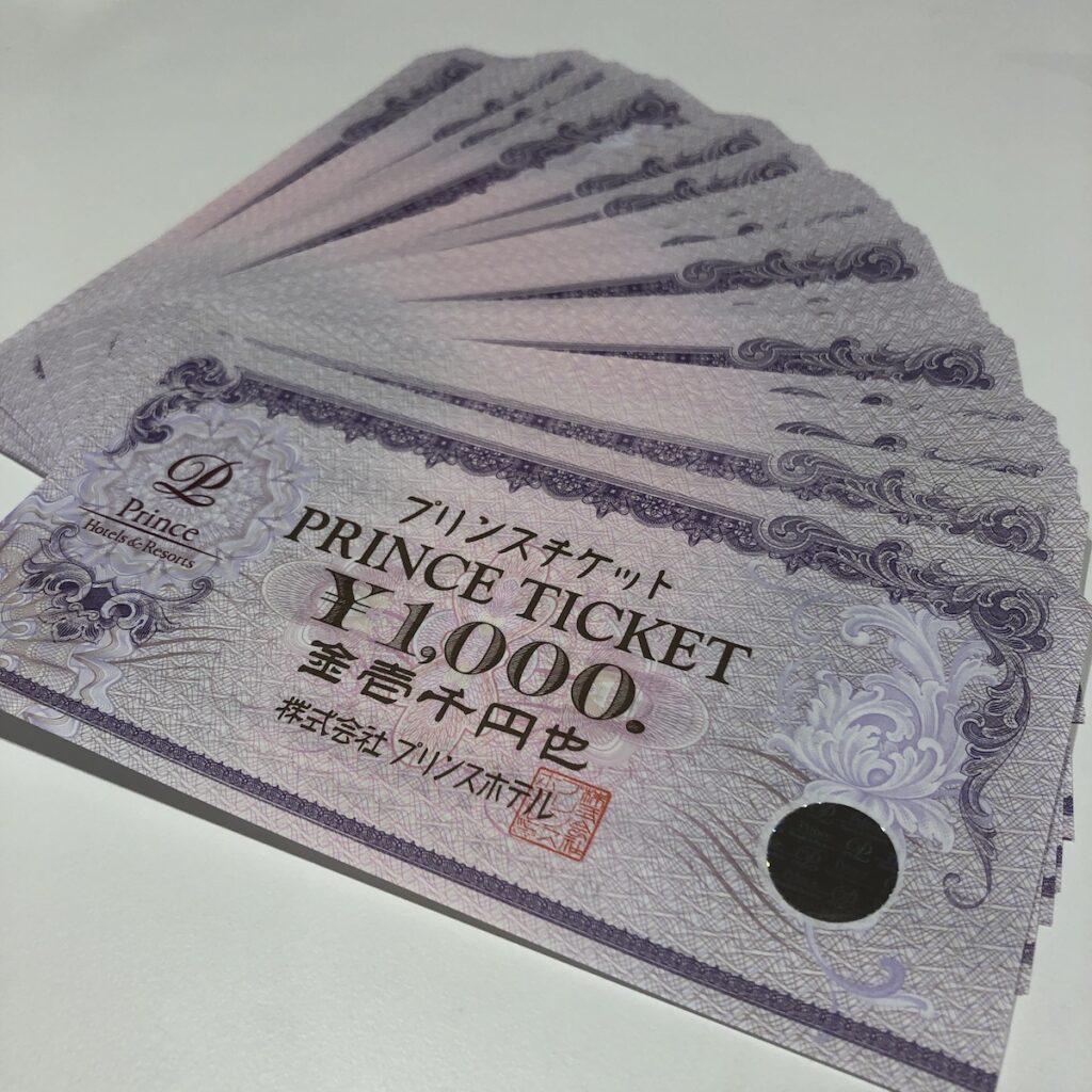 プリンスチケット1000円