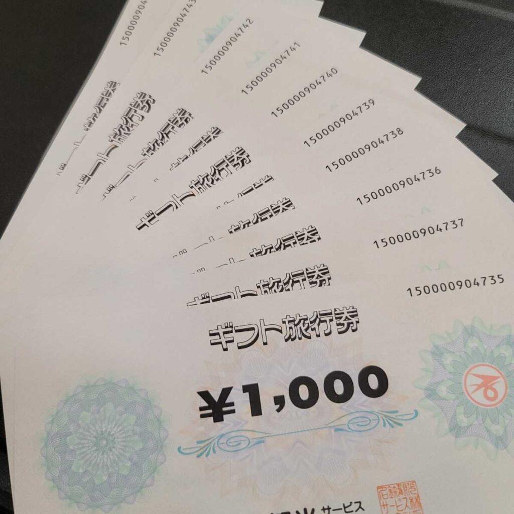 名鉄観光 ギフト旅行券