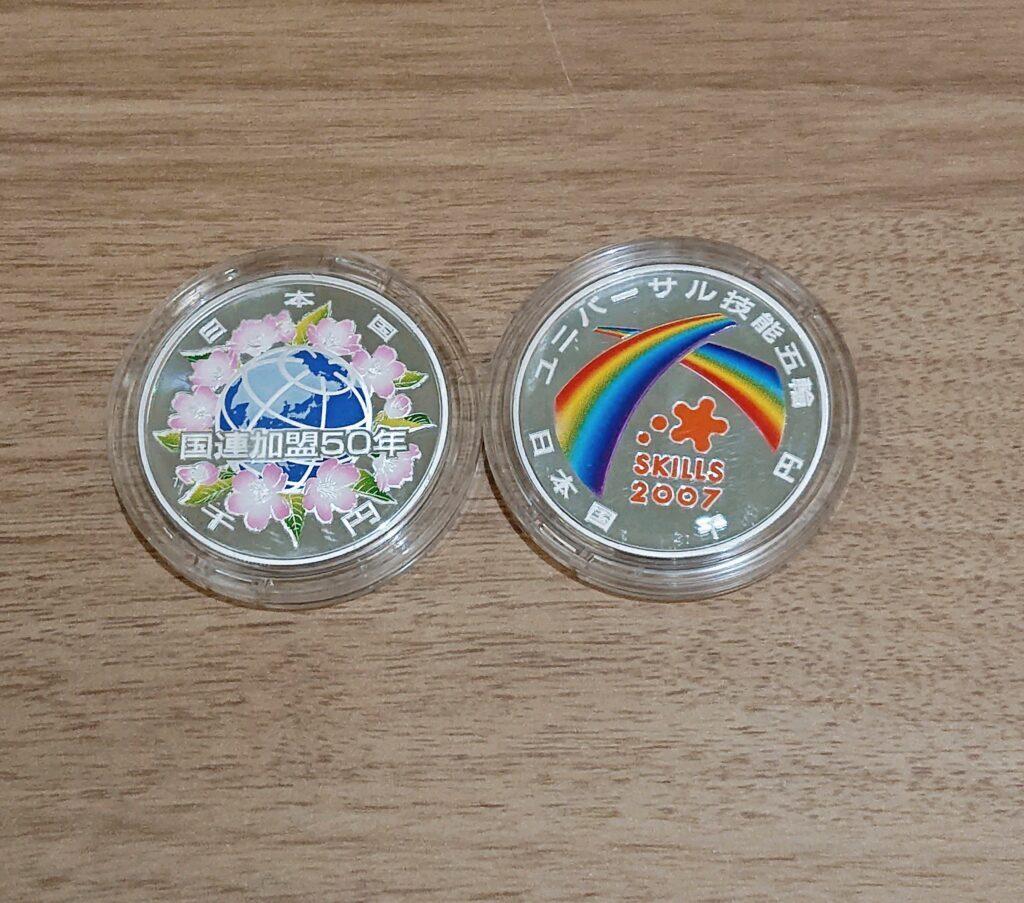 記念硬貨 国連加盟50年 ユニバーサル技能五輪 コイン 1000円 千円
