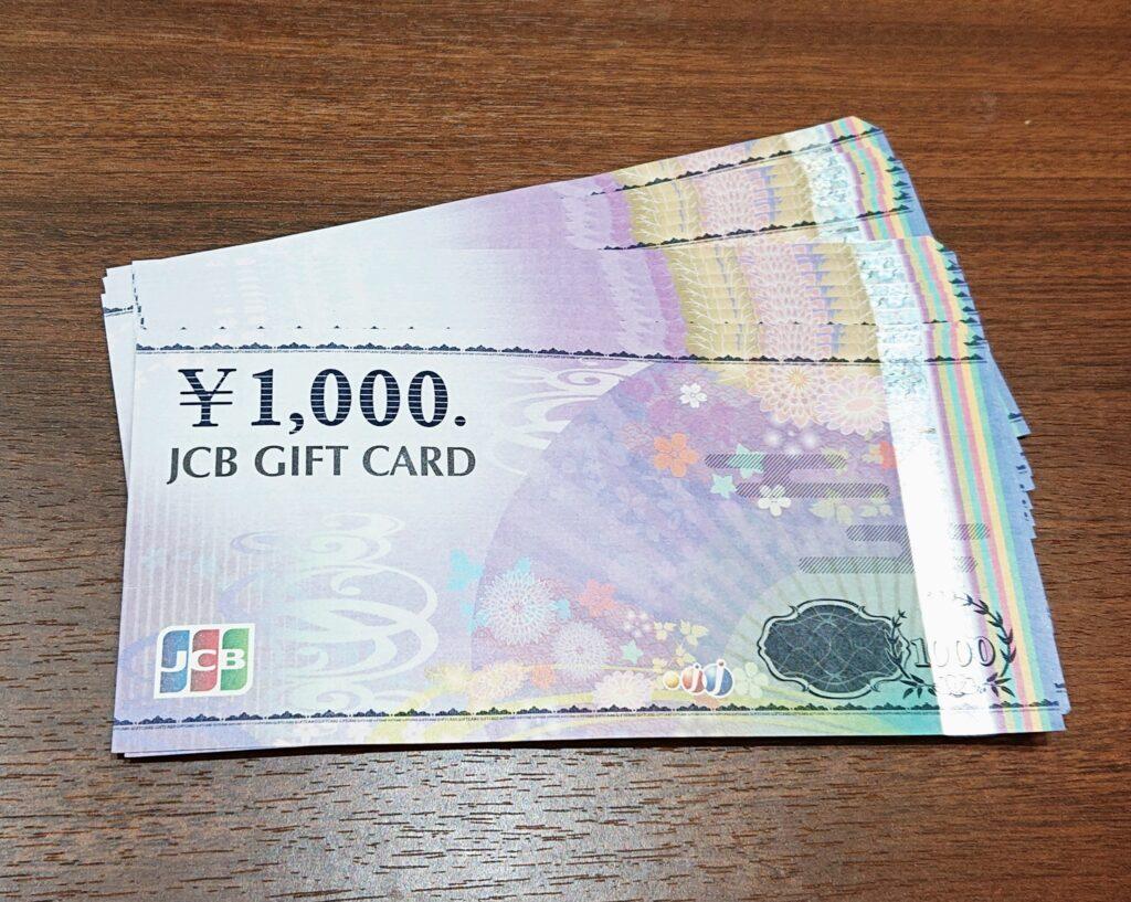 JCB ギフトカード 商品券 金券 1000円券 贈り物 贈呈品