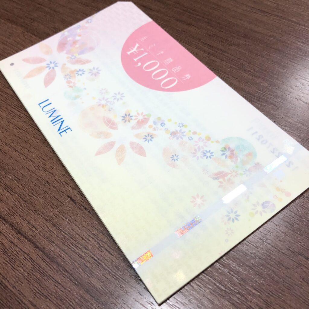 ルミネ商品券1000円