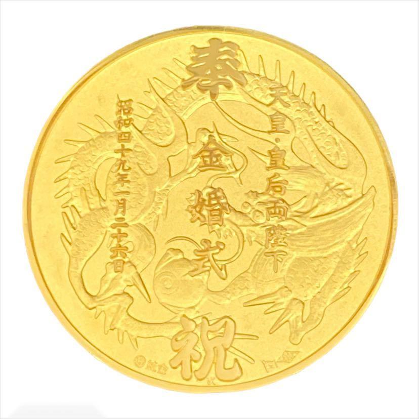 天皇皇后両陛下金婚式記念純金メダル K24 24金