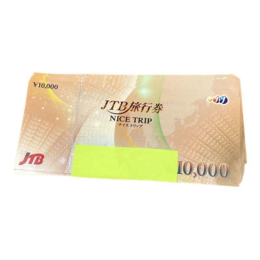 JTBナイストリップ 旅行券