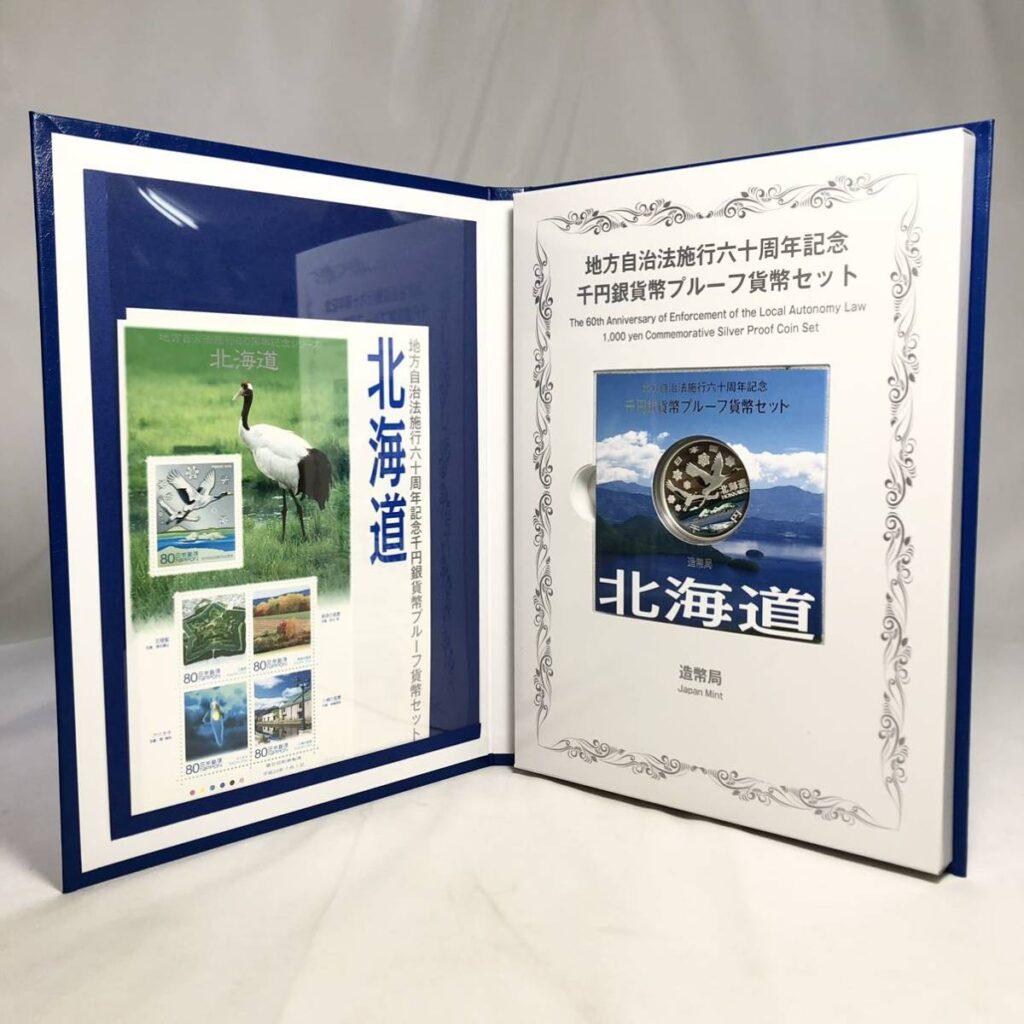 北海道 地方自治法施行六十周年記念 千円カラー銀貨 プルーフ貨幣セット