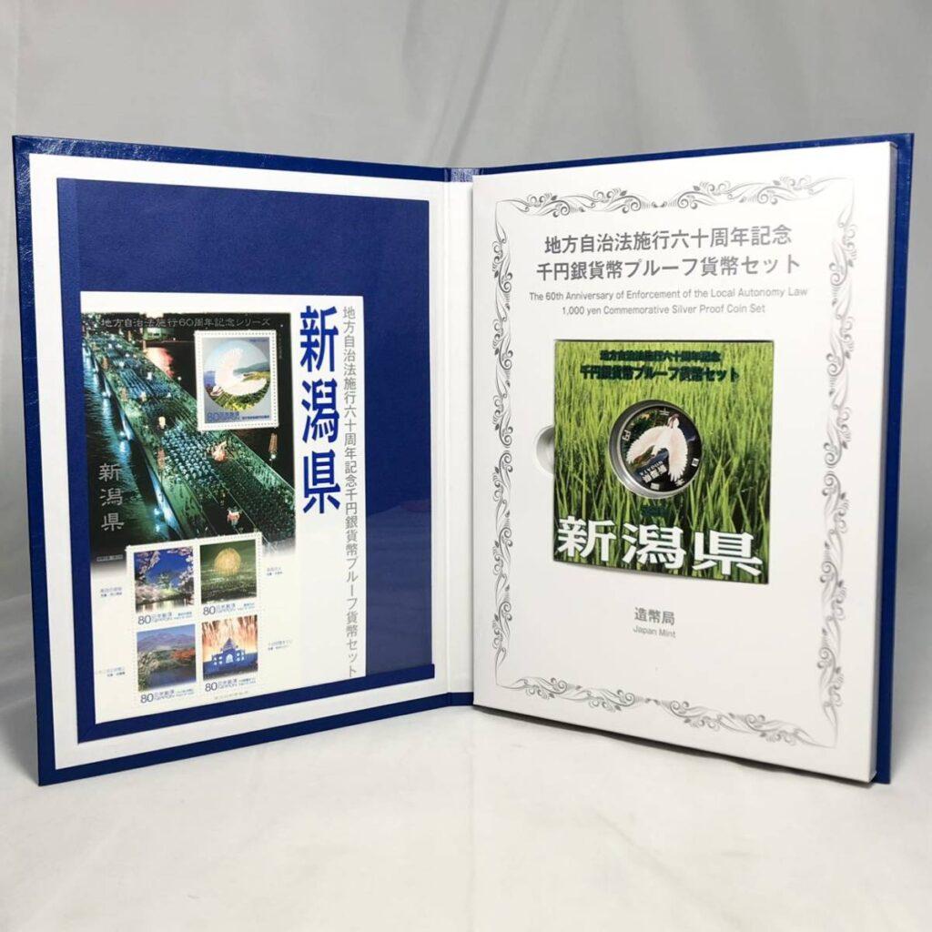 新潟県 地方自治法施行六十周年記念 千円銀貨プルーフ 貨幣セットB