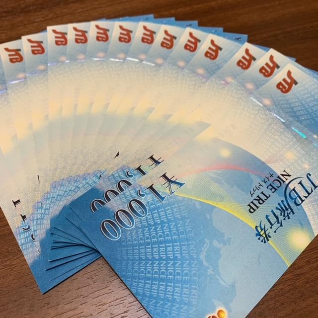 JTB 旅行券 1000円額面 15枚 商品券 チケット