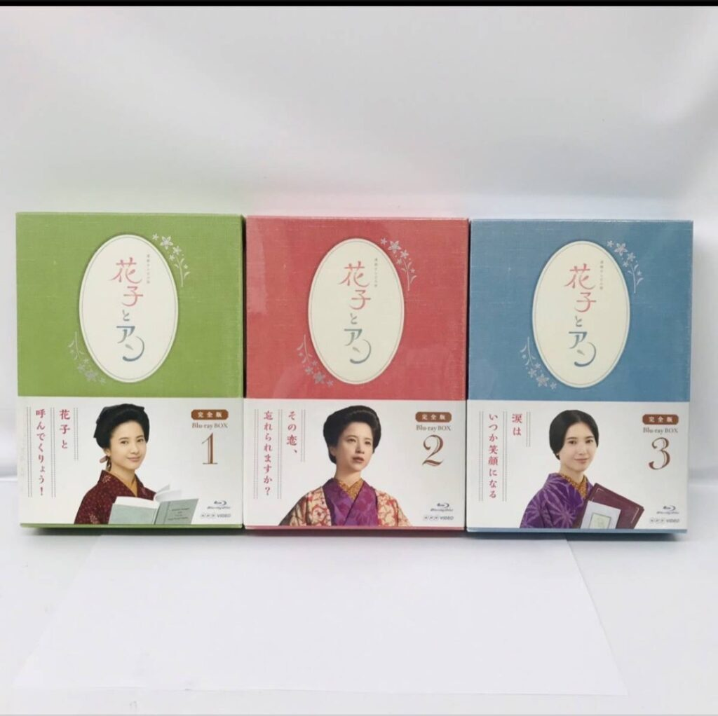 花子とアン DVD-BOXセット
