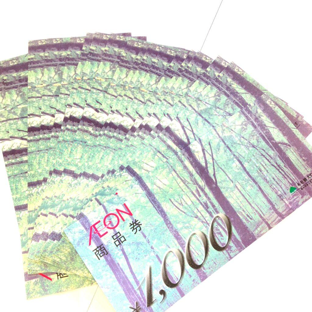 イオン商品券 1000円 おまとめ