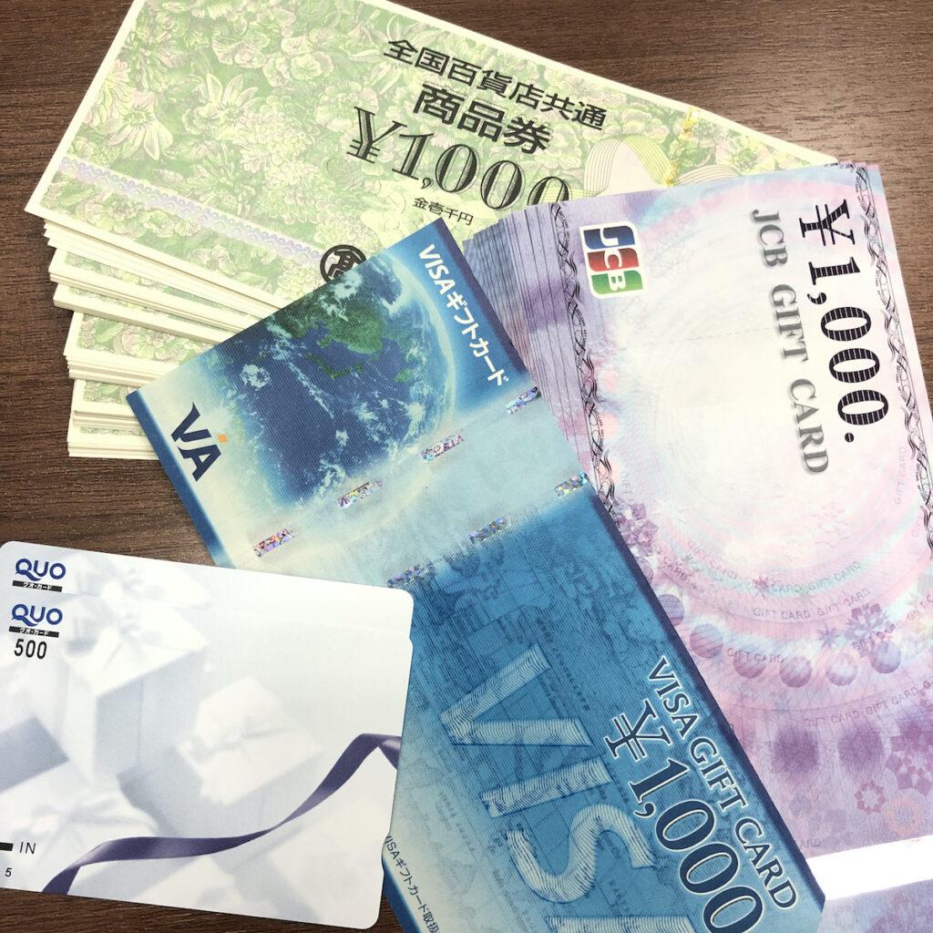 商品券 ギフト券(旧券)QUOカード